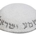 Kippa de hilo blanca, SHMA ISRAEL