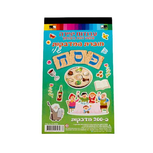 Pegatinas infantiles para Pesaj/Pascua