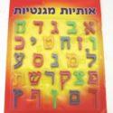 Alfabeto hebreo en imán